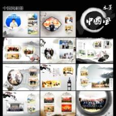 中国风相册图片