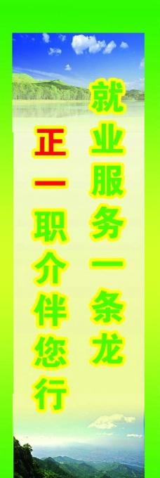 儿童环保标语牌设计