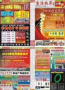 《生活向导》DM广告报纸图片