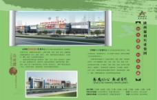 大明宫建材宣传页图片
