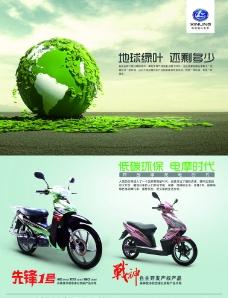绿色环保电动车图片