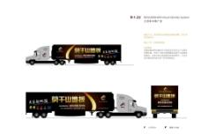 莫干山地板2011 大货车车身广告图片