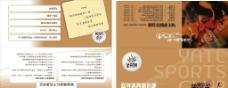 亚特健身俱乐部兑奖折卡 运动图片