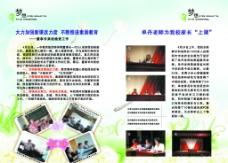 船山学校招生宣传单图片