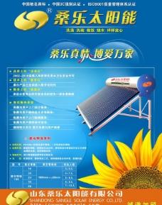 桑乐太阳能单页图片