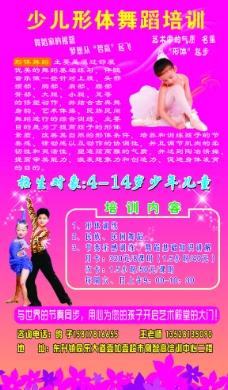 少儿形体舞蹈培训海报图片