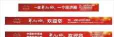 路桥广告 华南城 矢量图图片