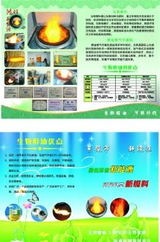 生物醇油宣传单张图片