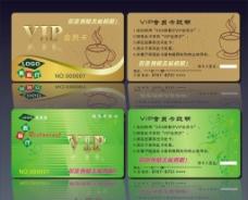 西餐厅VIP卡图片