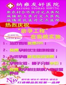 粉色医院助孕工程展架图片