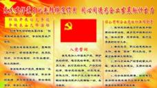 党组织展板图片