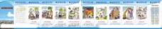 城市管理知识宣传画册折页图片