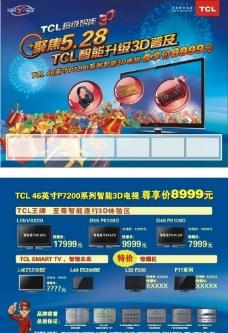 TCL彩电彩页图片