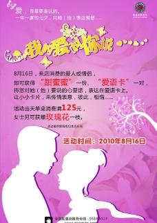 米萝咖啡七夕海报图片