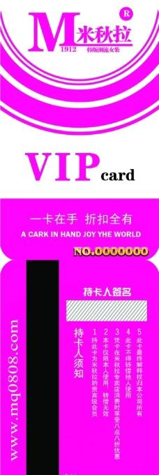 米秋拉VIP卡图片