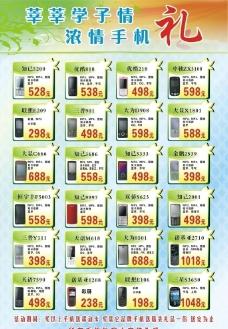 手机价目表图片