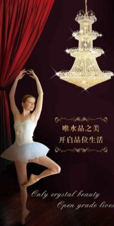 水晶灯外墙海报设计图片