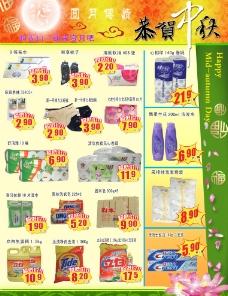 中秋超市dm图片