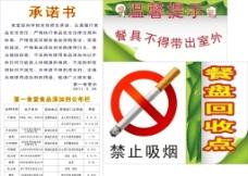 禁烟图标语图图片