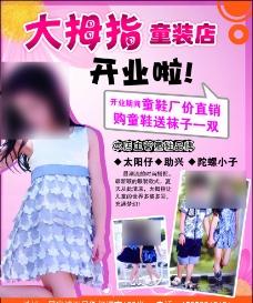童装店宣传DM图片