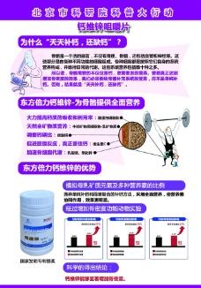 NEW产品钙维锌宣传单图片