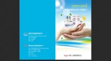 医疗保健类宣传单页设计图片