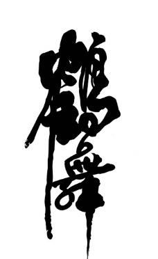 鹤 舞 字体