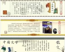 中外文学 三国演义 散文图片