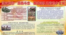 军队展板图片