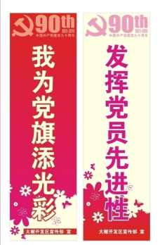 建党90周年道旗图片