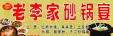 米线砂锅宴图片
