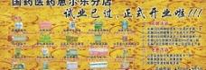 药店宣传活动海报图片