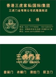 三虎门业 名片图片