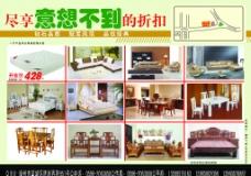 家具DM单图片