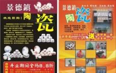 景德镇陶瓷宣传单页图片