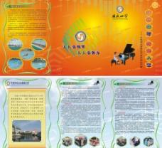 学校特色项目宣传册图片