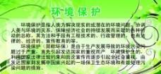环境保护展板图片
