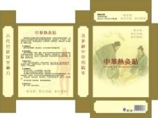 中华热灸贴片包装盒图片