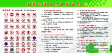 道路交通安全法图片