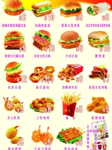 汉堡菜谱图片