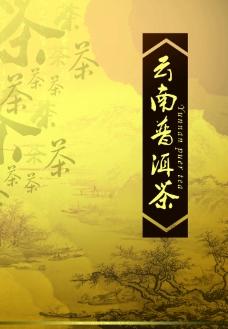 云南晋洱茶图片