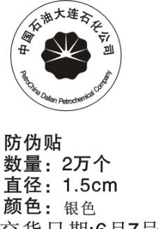 中国石化大连石化公司图片