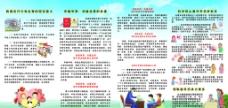 计划生育宣传折页图片
