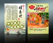 桂香村开业酬宾宣传单图片