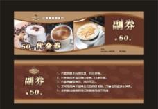 咖啡厅代金券图片