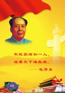 毛泽东图片