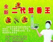 二代蚊香王图片