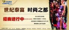 百货招商海报图片