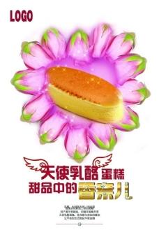 乳酪蛋糕海报图片