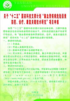 绿色 海报模板图片